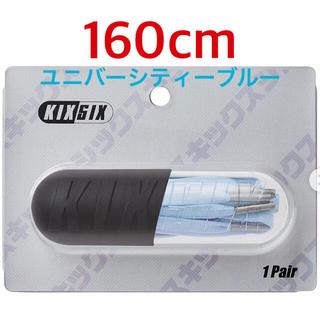 ナイキ(NIKE)のKIXSIX ワックスシューレース 160cm(その他)