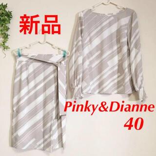 ピンキーアンドダイアン(Pinky&Dianne)の☆オススメ☆ 新品 ピンキーアンドダイアン マルチボーダー セットアップ 40(シャツ/ブラウス(長袖/七分))