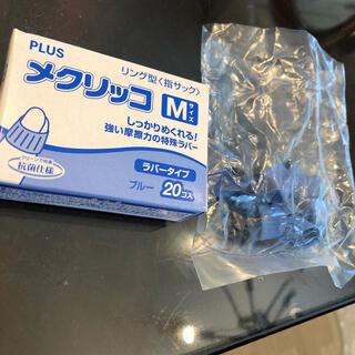 プラス(PLUS)のPLUS メクリッコブルー Sサイズ 10個+Mサイズ20個(その他)