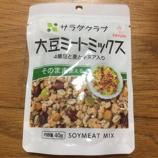 キユーピー(キユーピー)のキューピー 大豆ミートミックス サラダ(その他)