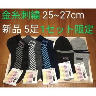 ミチコロンドン(MICHIKO LONDON)の新品5足 MICHIKO LONDON 25~27cm ショートソックス 靴下(ソックス)