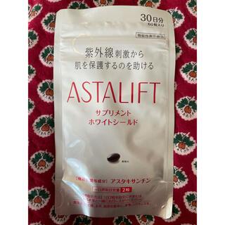 アスタリフト(ASTALIFT)のアスタリフトサプリメントホワイトシールド30日分(日焼け止め/サンオイル)