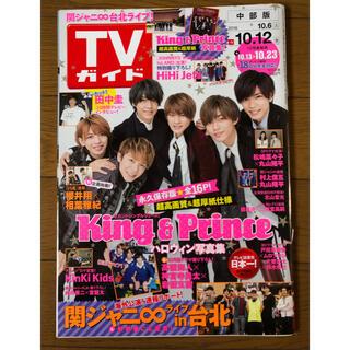 ジャニーズ(Johnny's)のTVガイド 中部版 2018 10.12号 King & Prince(音楽/芸能)