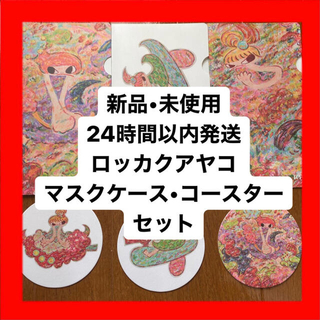 【即購入OK】【即日発送】ロッカクアヤコ マスクケース&コースターセット(その他)