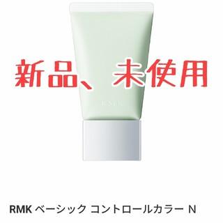 アールエムケー(RMK)のRMK ベーシック コントロールカラー N 03(コントロールカラー)