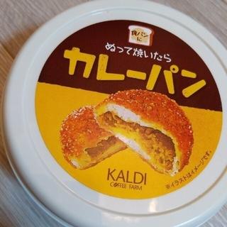 カルディ(KALDI)のカルディぬって焼いたらカレーパン1個(パン)