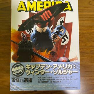 マーベル(MARVEL)のキャプテン・アメリカ ウィンターソルジャー(アメコミ/海外作品)