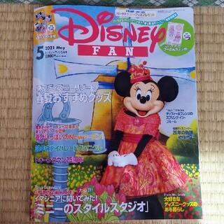 ディズニー(Disney)のディズニーファン 5月(アート/エンタメ/ホビー)