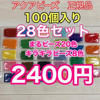 エポック(EPOCH)のアクアビーズ まる・キラキラビーズ28色セット 100個入り(その他)