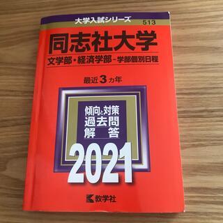 キョウガクシャ(教学社)の同志社大学(文学部・経済学部-学部個別日程) 2021(語学/参考書)
