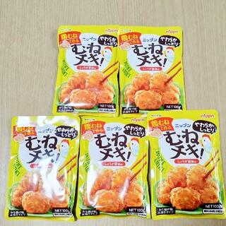 ニッシンセイフン(日清製粉)の唐揚げ粉 日本製粉 むねチキ!から揚げ粉 100g 5袋(調味料)