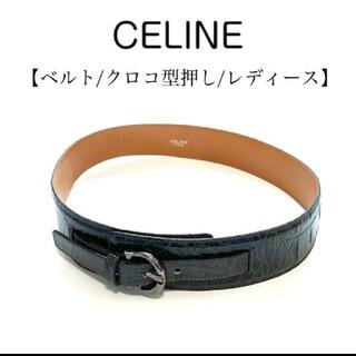 セリーヌ(celine)のceline セリーヌ クロコ型押し ベルト レディース 光沢感 美品 グリーン(ベルト)