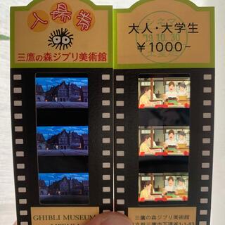 ジブリ(ジブリ)のジブリ 入場券(美術館/博物館)