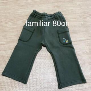 ファミリア(familiar)の【新品】ファミリア スウェット パンツ 長ズボン 80〜90(パンツ)