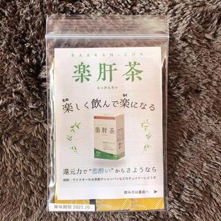 【新品未使用未開封】楽肝茶3本【大幅値下げ】【最安値】(健康茶)