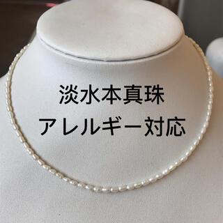淡水パールネックレス 本真珠 冠婚葬祭 カジュアル アレルギー対応 新品 普段用(ネックレス)