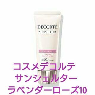 COSME DECORTE - コスメデコルテ サンシェルター ラベンダー ローズ 10