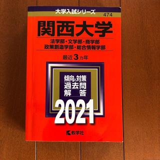 赤本 関西大学(法学部・文学部・商学部・政策創造学部・総合情報学部) 2021(語学/参考書)