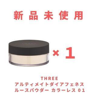 THREE - ★新品1つ★アルティメイトダイアフェネス ルースパウダー カラーレス01