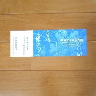 ミツビシ(三菱)の静嘉堂文庫美術館  無料招待券(美術館/博物館)
