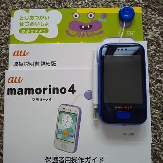 au - マモリーノ4