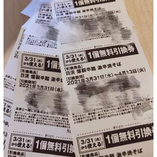 ニッシンショクヒン(日清食品)のセブンイレブン無料引換券11枚(フード/ドリンク券)