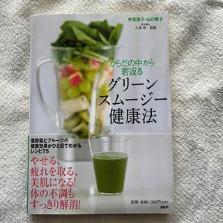 からだの中から若返るグリ-ンスム-ジ-健康法(料理/グルメ)
