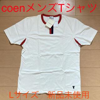 コーエン(coen)のcoen メンズTシャツ Lサイズ(新品未使用)(Tシャツ/カットソー(半袖/袖なし))