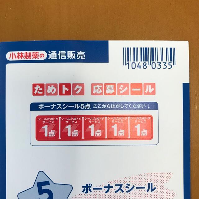 小林製薬(コバヤシセイヤク)の小林製薬 ためトク 応募シール 5枚 その他のその他(その他)の商品写真
