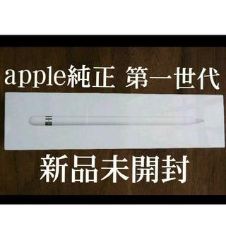 アイパッド(iPad)のiPad ペンシル 第一世代 新品未開封(その他)