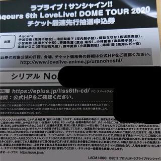(専用)ラブライブサンシャイン Aqours ライブ シリアルコード(声優/アニメ)