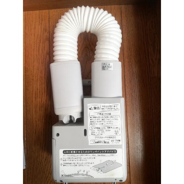 アイリスオーヤマ(アイリスオーヤマ)のStac様専用 美品 アイリスオーヤマ ふとん乾燥機 カラリエ FK-C1-WP スマホ/家電/カメラの生活家電(衣類乾燥機)の商品写真