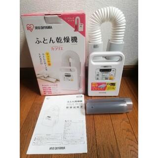 アイリスオーヤマ - 美品 アイリスオーヤマ ふとん乾燥機 カラリエ FK-C1-WP
