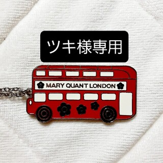MARY QUANT - MARY QUANT マリークワント キーホルダー