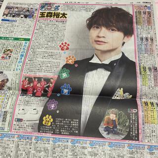 キスマイフットツー(Kis-My-Ft2)の日刊スポーツ新聞 玉森裕太(印刷物)