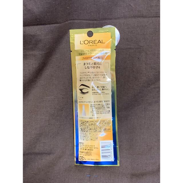 L'Oreal Paris(ロレアルパリ)のロレアルパリ まつ毛美容液エクストララッシュ アンド ブロウ セラム 1.6mL コスメ/美容のスキンケア/基礎化粧品(まつ毛美容液)の商品写真