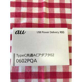 エーユー(au)の【au純正】TypeC共通ACアダプタ02☆(バッテリー/充電器)