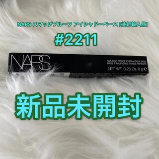 ナーズ(NARS)のNARS 2211 送料込み(化粧下地)
