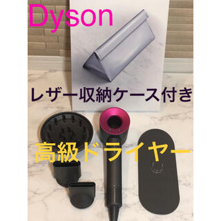Dyson - HD01 【美品】高級ドライヤー Dyson ダイソン 長谷川京子 時短ピンク