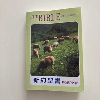 新約聖書 the Bible(その他)