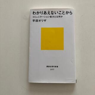 わかりあえないことから コミュニケ-ション能力とは何か(文学/小説)