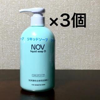 NOV - NOV ノブ リキッドソープ D 3個まとめ売り