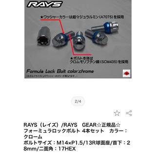 フォルクスワーゲン(Volkswagen)のRAYS(レイズ)/RAYS GEAR☆正規品☆ フォーミュラロックボルト 4本(タイヤ・ホイールセット)