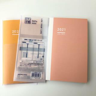 コクヨ(コクヨ)のジブン手帳 2021年 1日1ページ 後半のみ(カレンダー/スケジュール)