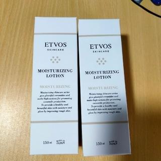 エトヴォス(ETVOS)のエトヴォス モイスチャライジングローション 150ml 2個セット(化粧水/ローション)