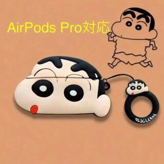 AirPods Proケース クレヨンしんちゃん 肉厚可愛い シリコン落下防止(ヘッドフォン/イヤフォン)