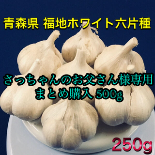 青森県 にんにく 福地ホワイト六片種 500g(野菜)