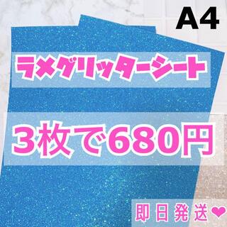 A4サイズ ラメ グリッター シート 水色 3枚 セット(アイドルグッズ)