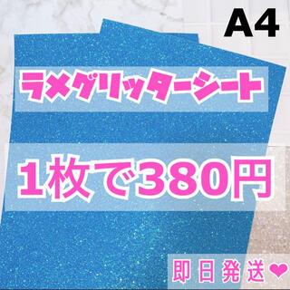 A4サイズ ラメ グリッター シート 水色 1枚(男性アイドル)