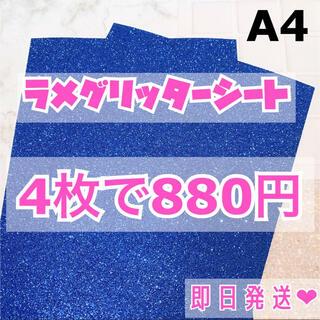 A4サイズ ラメ グリッター シート 青 4枚 セット(男性アイドル)